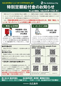 Announcement of special Supplementary Income Payment flyer image