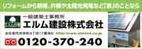 橫幅廣告:榆樹建設株式會社
