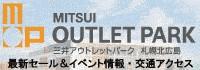 橫幅廣告:三井Outlet公園札幌北廣島