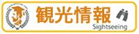 """北海道北廣島市的觀光信息網站""""北廣農業學校"""""""