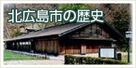 History of Kitahiroshima City
