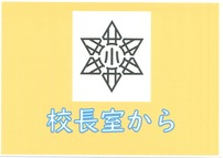 """It is banner for link from """"the principal's office"""""""