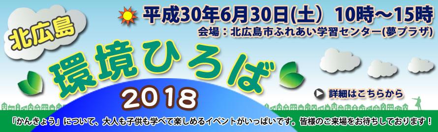 北广岛环境广场2018