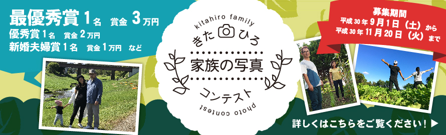 Photographic contest recruitment of Kitahiro families period: From Saturday, September 1, 2018 to Tuesday, November 20, 2018