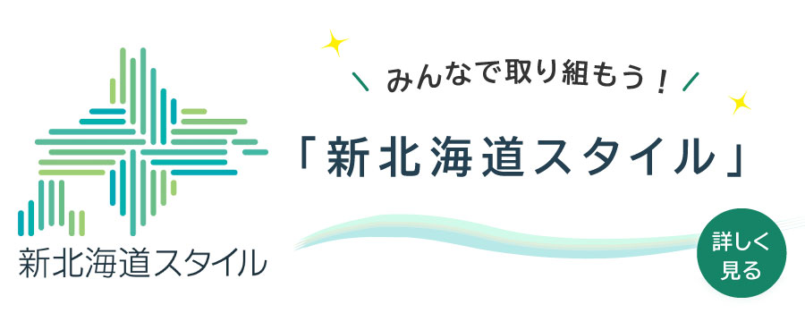 """Let's work together! """"New Hokkaido-style"""""""