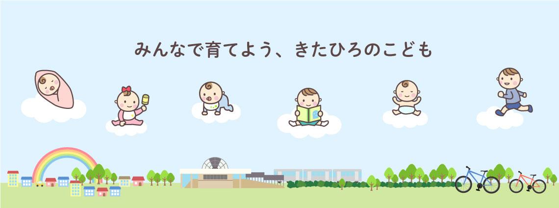 Together iku teyokitahirono child (illustration version)