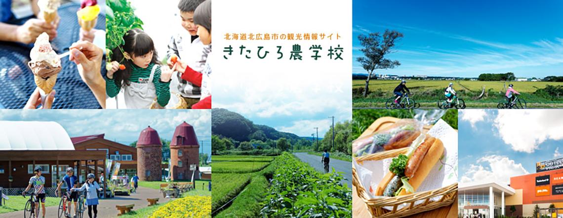 Sightseeing information site Kitahiro agricultural school of Kitahiroshima-shi, Hokkaido