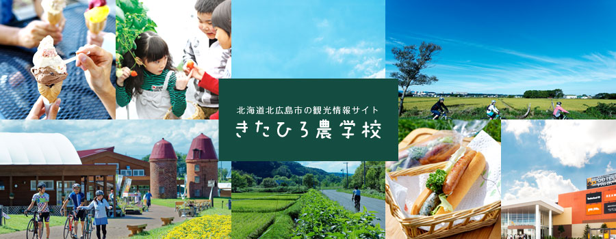 We send sightseeing information site Kitahiro agricultural school gourmet and shopping of Kitahiroshima-shi, Hokkaido, sightseeing information of Kitahiroshima City to be able to enjoy in various ways!