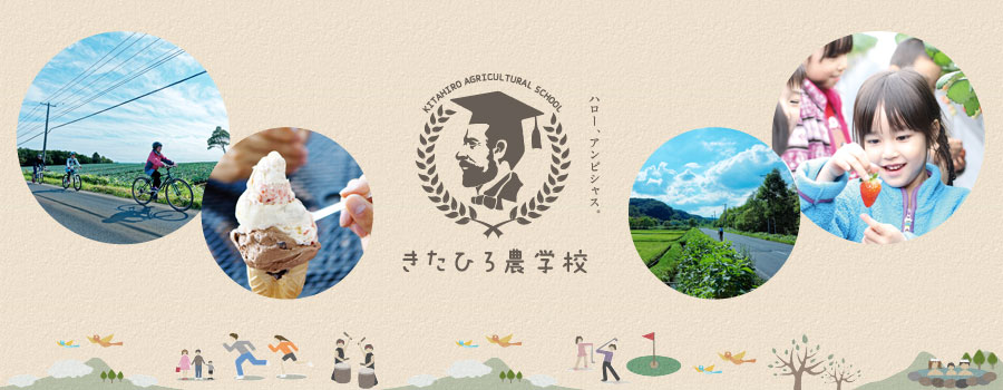 Hello, ambitious Kitahiro agricultural school cycling and strawberry picking, gourmet. We can enjoy Kitahiroshima in various ways!