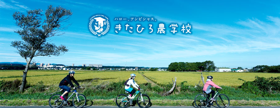 Photograph of people making hello, ambitious Kitahiro agricultural school cycling