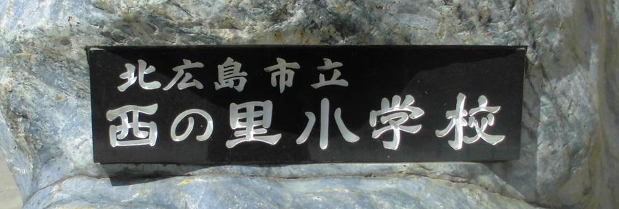 Signature stone school gate