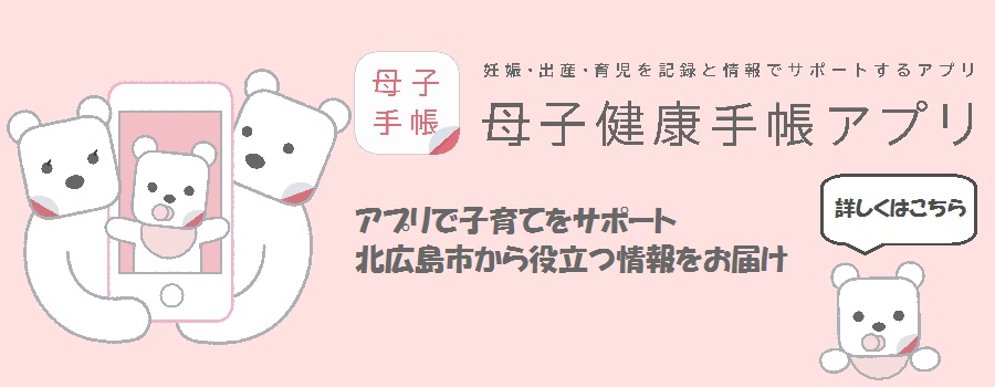 We support Child Care by application [mother and child health handbook application] application to support the pregnancy, childbirth, childcare in record and information, and helpful information is sent by Kitahiroshima City