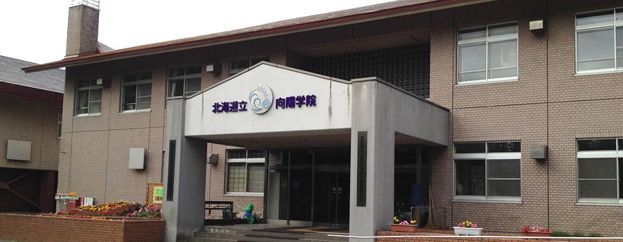 北広島市立西の里小中学校陽香分...