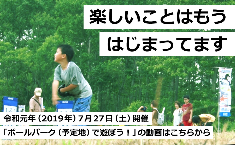 """Let's play ball park!"" (the planned site) You can see state that we held on Saturday, July 27, 2019 (Raiwa 1) with video"